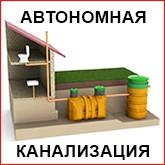 Автономная каналтзация infrus.ru